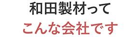 和田製材はこんな会社です